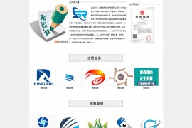 【网站建设案例】济南尚荣知识产权有限公司