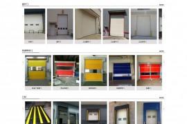 【网站建设案例】山东欧诺门业有限公司 官方网站 自主设计研发