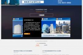 【网站建设案例】山东省元丰节能装备科技股份有限公司