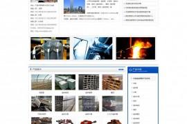 【网站建设案例】传统的版本 依然漂亮 钢铁类  竞价专用