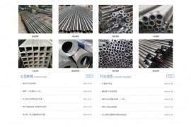 【网站建设案例】山东弈卓钢铁有限公司 竞价专用网站