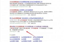 【网站优化案例】中金鼎业 批量关键词360搜索排名首页