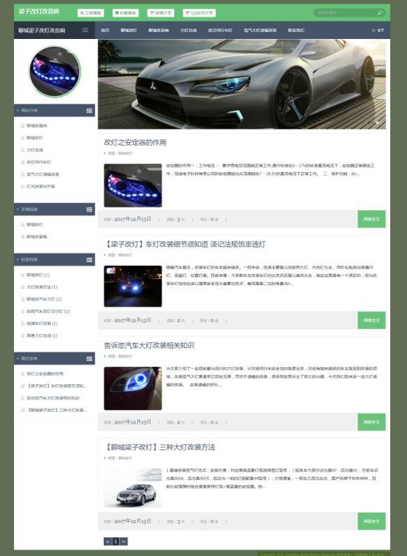 【博客类型网站建设优化案例】聊城梁子改灯改音响 怎么做到的一天上排名百度首页|