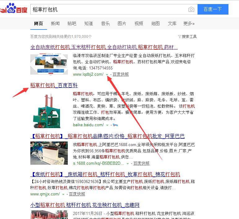 """【网站建设优化案例】""""稻草打包机、全自动打块机""""稳定百度第一名[瑞雪兆丰年]"""