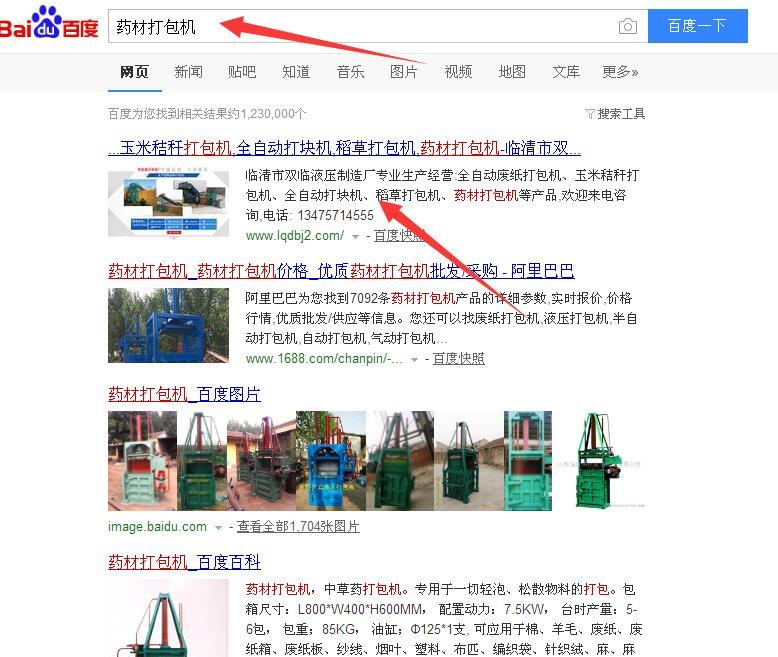 【网站优化案例】药材打包机 排名百度第一名