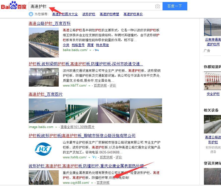 【网站优化案例】高速护栏 进入百度前五名;防撞栏杆继续稳定百度第一名