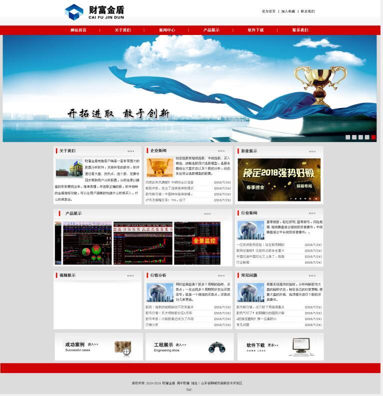 【网站建设案例】软件下载类网站建设案例
