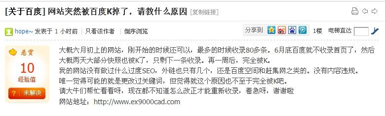 聊城SEO分析:网站被K掉的原因
