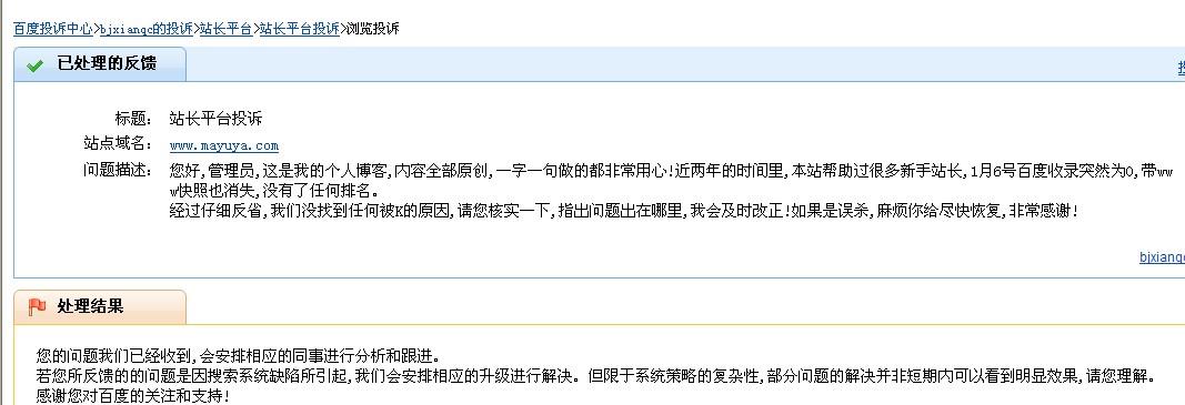 易胜博公司SEO易胜博官网向百度进行投诉