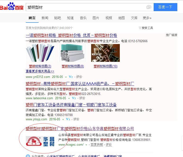 塑钢型材网站排名情况