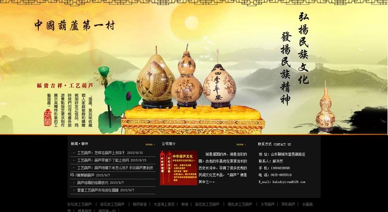 """【网站优化案例】:""""工艺葫芦""""百度第三名"""