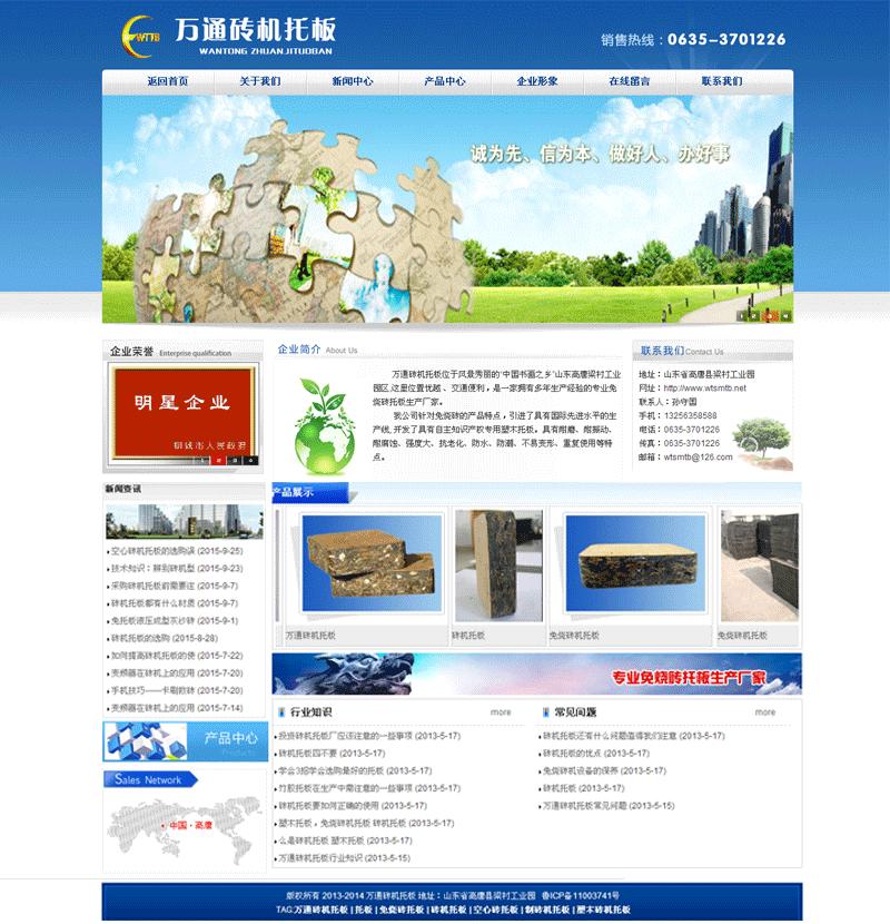 【网站优化案例】:砖机托板等词排名稳定
