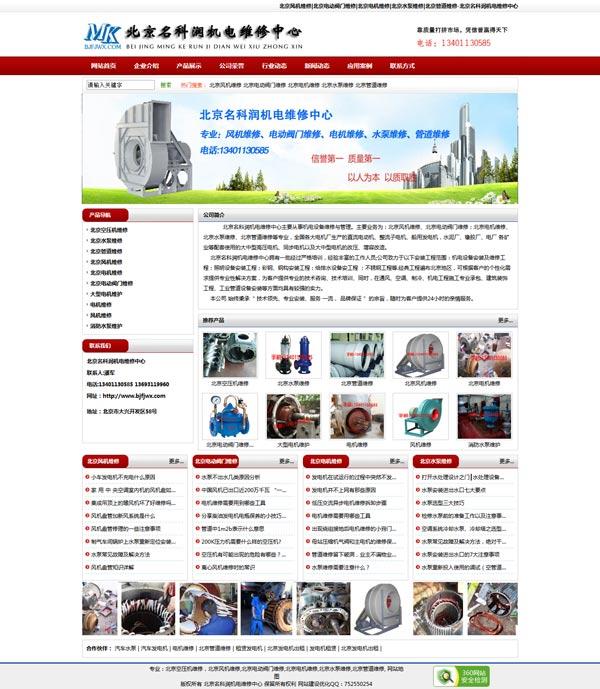 【网站优化案例】:北京风机、电机维修排名稳定百度首页!
