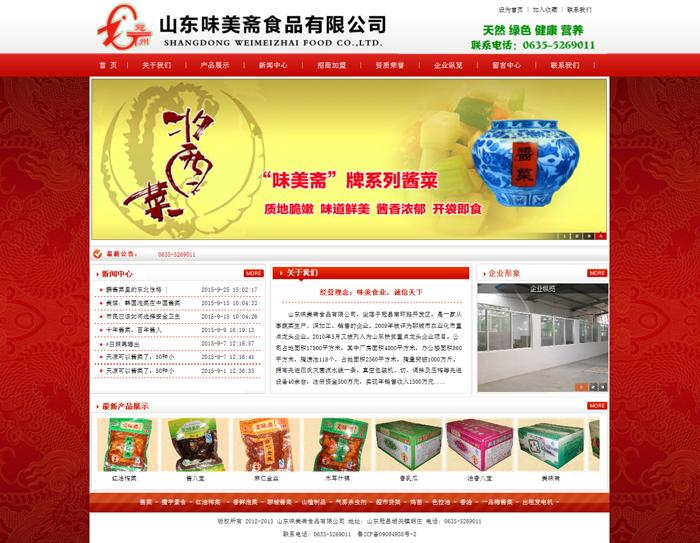 【网站优化案例】:酱菜、魔芋素食,排名稳定