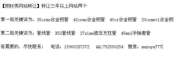 易胜博官网转让信息