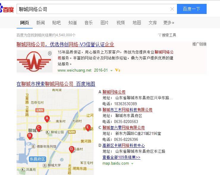 聊城网络公司在百度地图中的排名