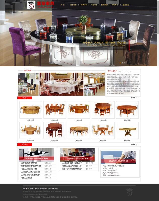 聊城酒店家具网站首页