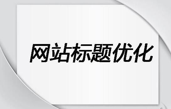 易胜博官网标题的写法