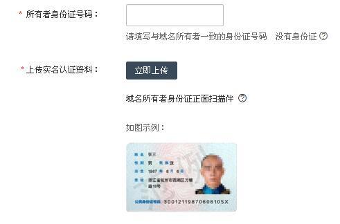 域名信息认证资料