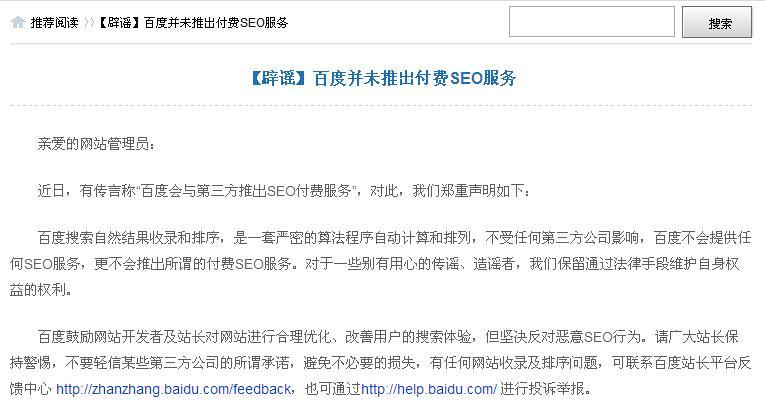 百度官方对网络谣言的声明