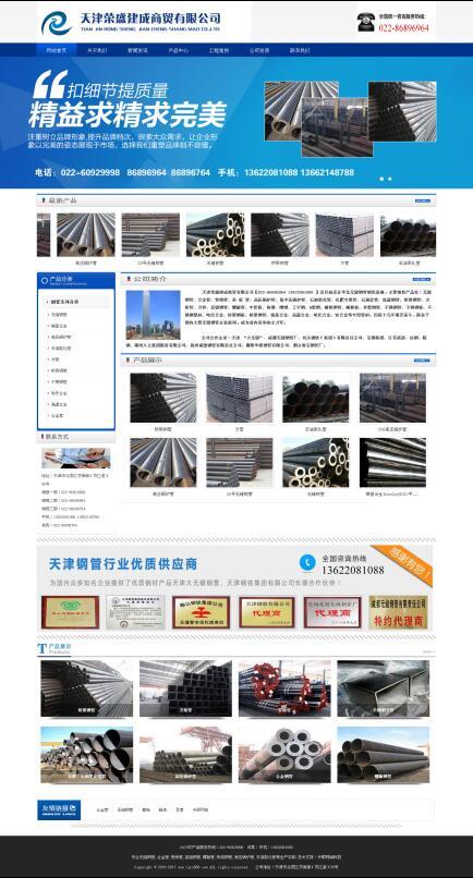 天津荣盛建成商贸有限公司网站建设案例