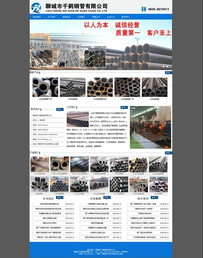 聊城市千鹤钢管有限公司官方网站