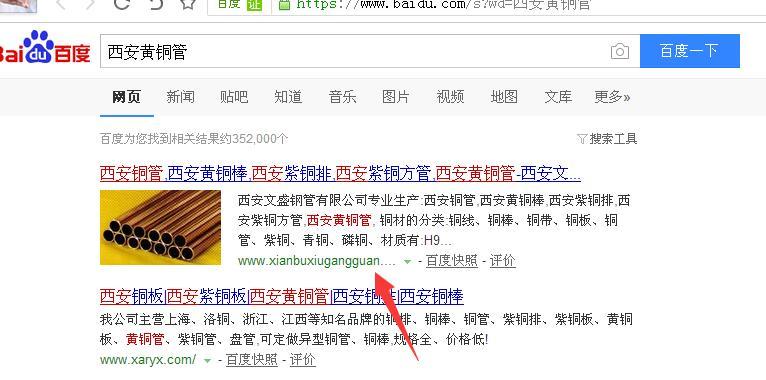 西安文盛钢管有限公司关键词排名