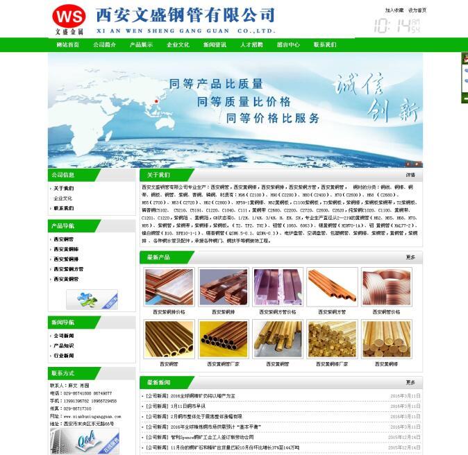 西安文盛钢管有限公司