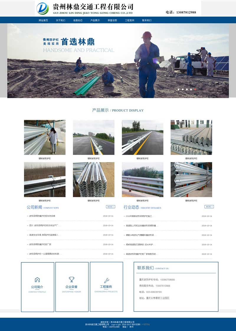 贵州林鼎交通工程有限公司网站建设案例