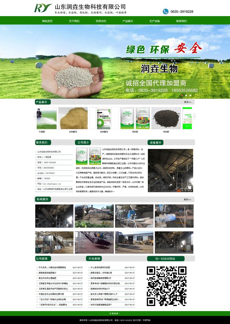 【网站建设案例】山东润��生物科技有限公司 官方网站