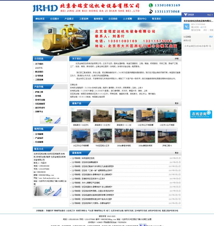 【网站优化案例】北京空压机出租、北京空压机租赁